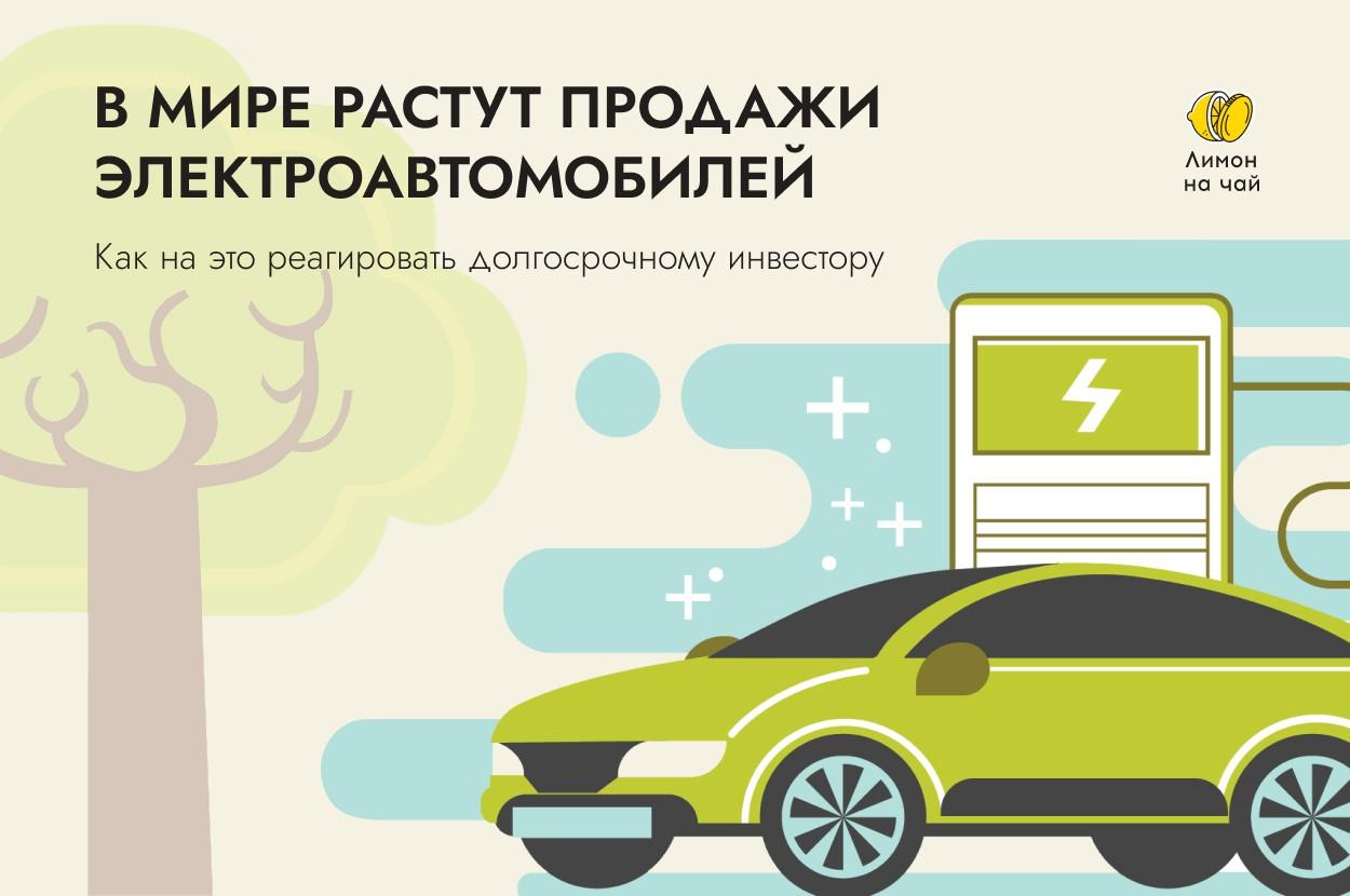 Пересел на электрокар — избавляйся от нефтяников в портфеле. Что я думаю про бум электроавто