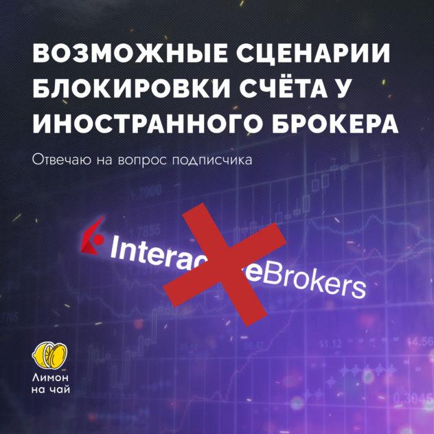 «Может ли иностранный брокер закрыть мой счёт и не вернуть деньги?»