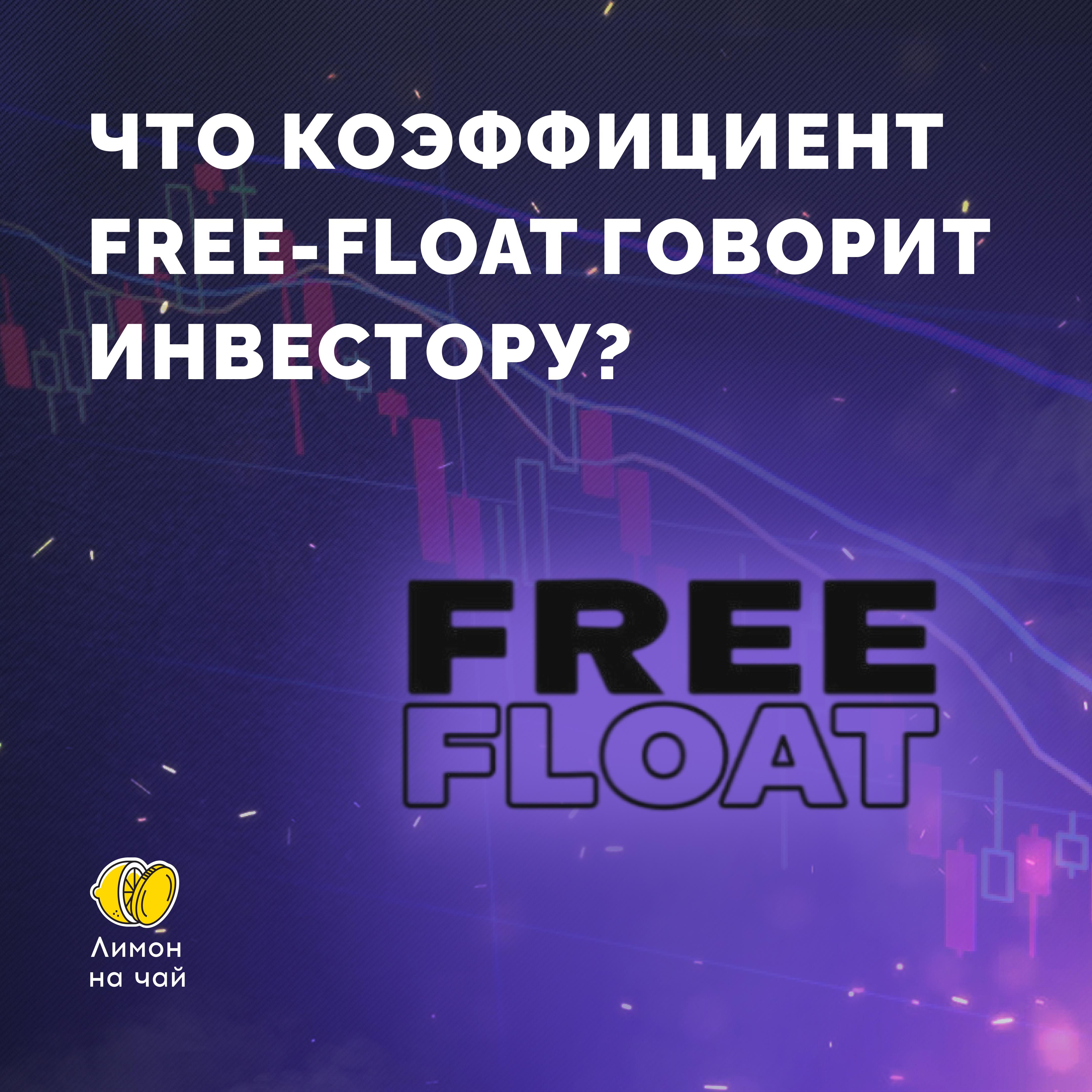Нашли перспективную компанию? Перед покупкой проверьте её free-float