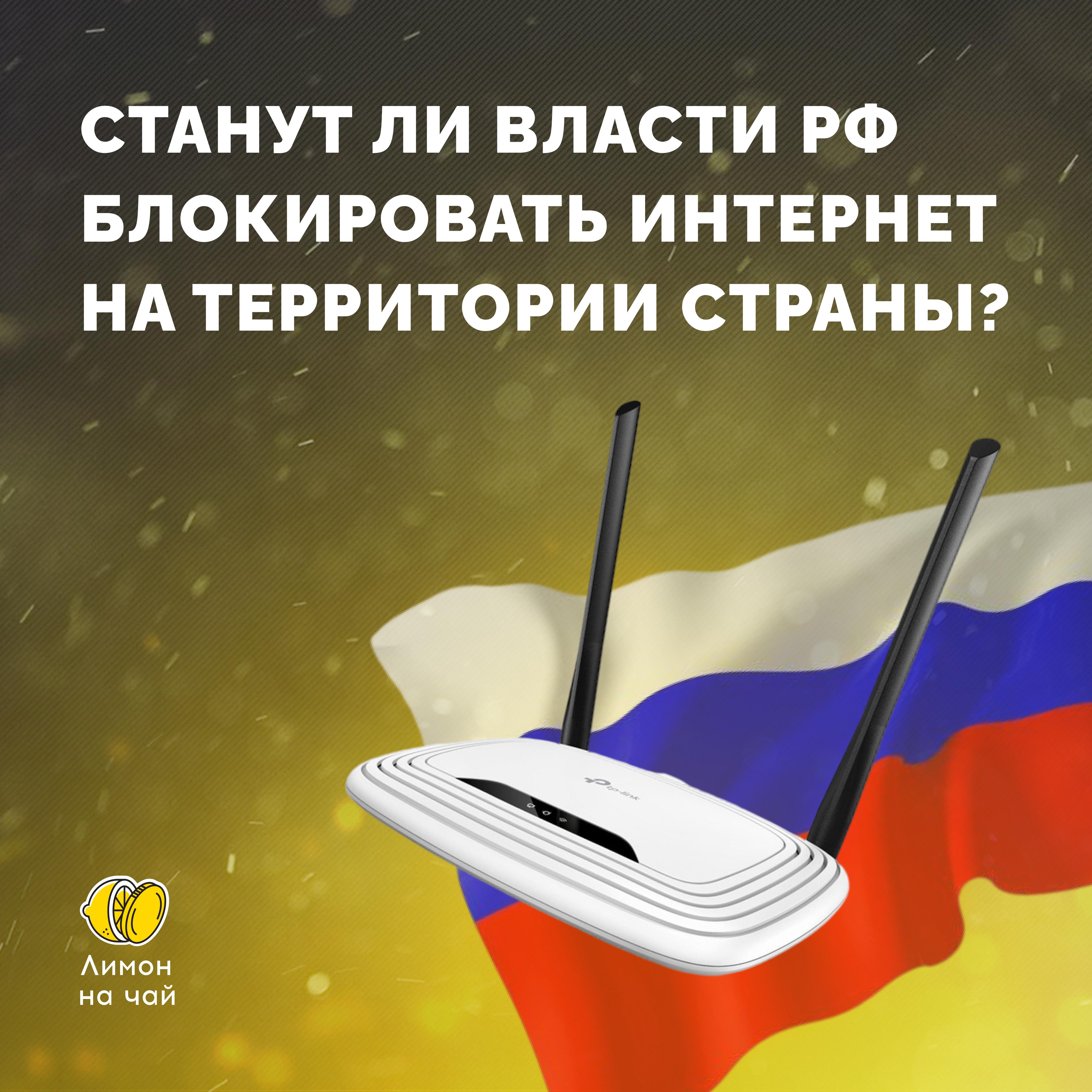 ₽31 млрд на безопасный интернет в России. Готовимся к изоляции?